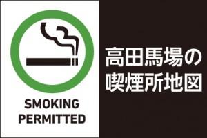 高田馬場の喫煙所MAP