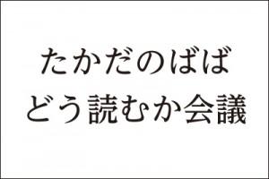 「高田馬場」ってどうやって読みますか?