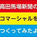 「高田馬場新聞」のコマーシャルを作ってみたよ。