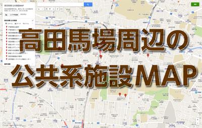 意外に多い!お役立ち高田馬場周辺の公共系施設をMAPにしました。
