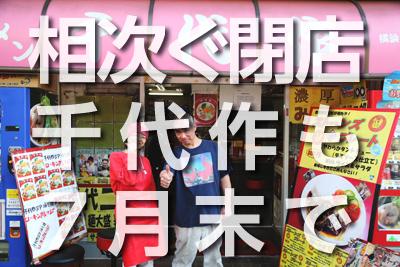 高田馬場の有名店、相次ぐ閉店の報せに高田馬場騒然「千代作」7月いっぱいで閉店。