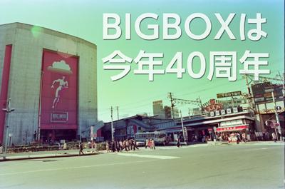 高田馬場のシンボル BIGBOXは今年で40周年。
