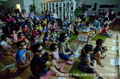 親子で楽しむ「高田馬場☆夏の宇宙教室」開催レポート。