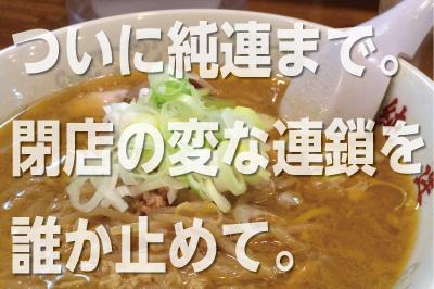 【速報】なんだこの閉店連鎖わ。さっぽろ純連東京店が今月末で閉店とか。