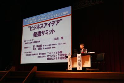 東京三協信用金庫のビジネスフォーラムに呼ばれてなんか話をしてきました。