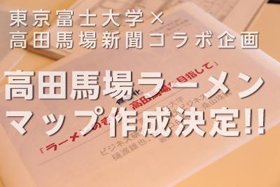 東京富士大学の学生と一緒に高田馬場ラーメン店マップを作成するよ。