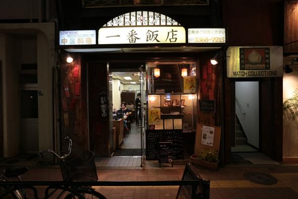 中国厨房 一番飯店
