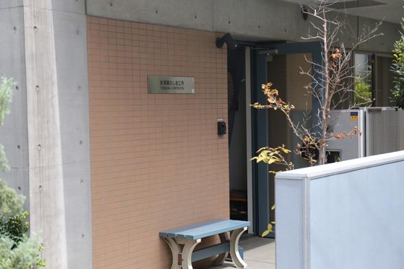 吉澤湯のし加工所