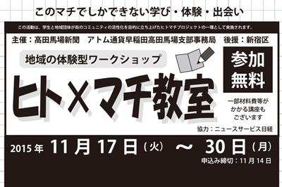 街の達人にスゴ技を教わる早稲田・高田馬場「ヒトマチ教室」11月開講!
