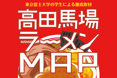 東京富士大学生と作った高田馬場ラーメンマップ2016