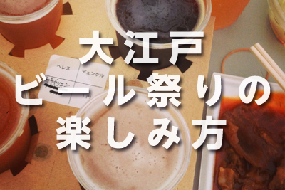NEW SCHOOL高さんに聞く「大江戸ビール祭りの楽しみ方」