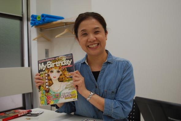 雑誌『My Birthday』