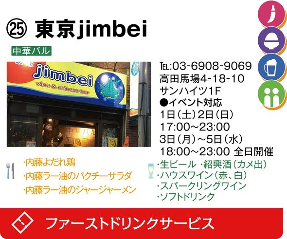 東京jimbei