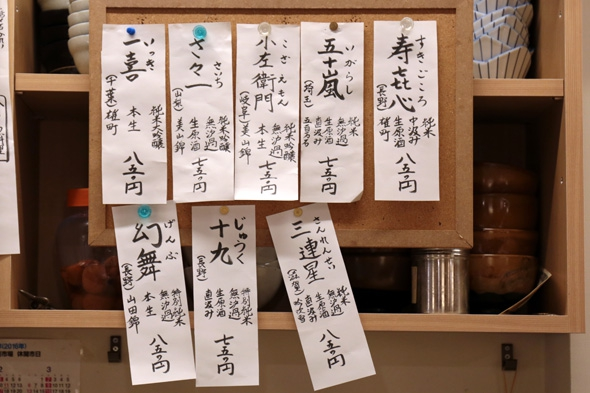 日本酒の品揃え