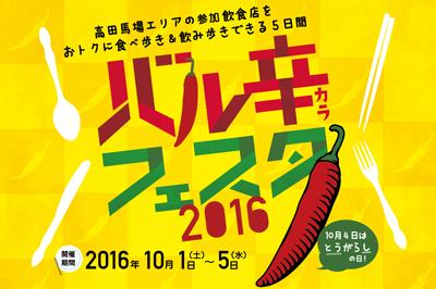 高田馬場の食べ歩きイベント「バル辛フェスタ2016」全店舗紹介!