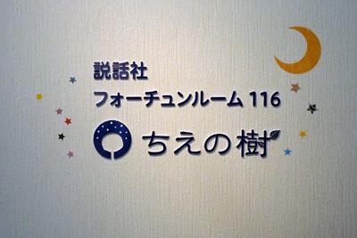 早稲田で占いを体験@説話社フォーチュンルーム116ちえの樹