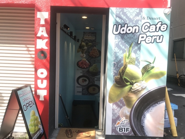 Udon Cafe Peru(うどんカフェペル)