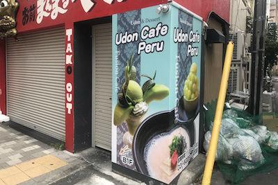 うどんとパフェを一緒に楽しむ西早稲田のUdon Cafeの行く末はいかに