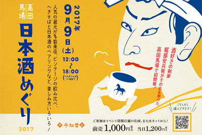 高田馬場で初開催!日本酒めぐりは9月9日(土)。