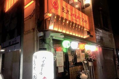 【新店情報】東京MEAT酒場が高田馬場にオープン、一足早くお邪魔しました。