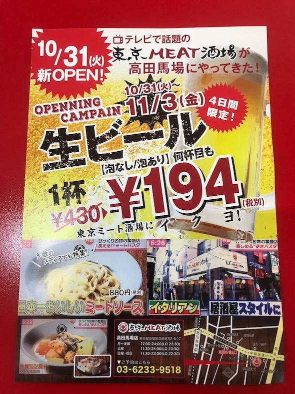 東京MEAT酒場 高田馬場店>