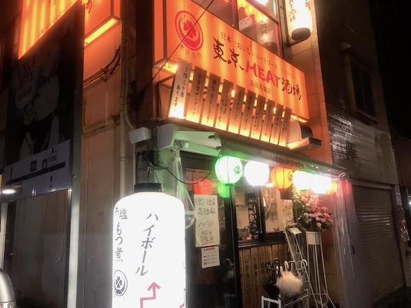 東京MEAT酒場高田馬場店がオープン。
