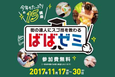 街の達人にスゴ技を教わる早稲田・高田馬場「ばばゼミ」11月開講!
